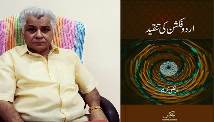 Third edition of Professor Irteza Karim book published in Pakistan too